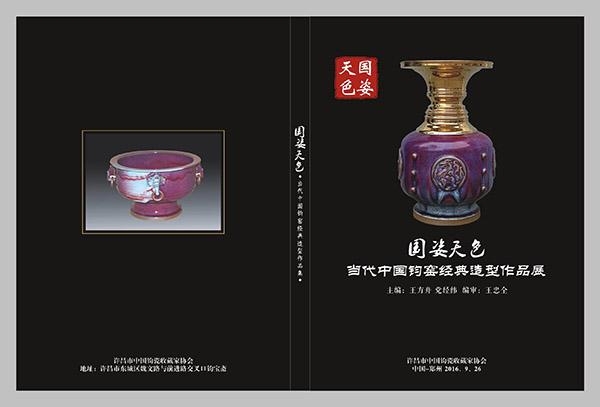 国姿天色—当代中国钧窑经典造型作品展在郑开幕